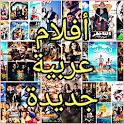 أفلام - كرتون, عربية, الهندية, التركية - الأفلام icon