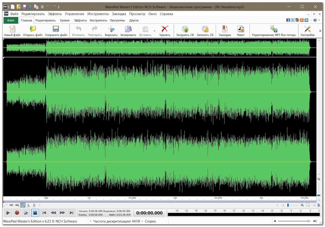 Корректировка аудиофайлов в аудиоредакторе WavePad Sound Editor (пошаговая инструкция)