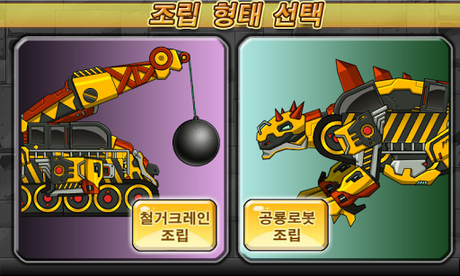 합체 다이노 로봇 - 유오플로케팔루스 공룡게임