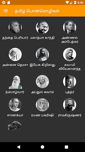 Tamil Thalaivargal Quotes 1.1.13 screenshots 1