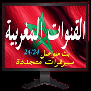 تمتع بأروع القنوات المغربية  MAROC TV for PC