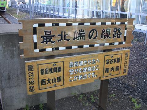JR北海道 観光列車「風っこそうや」 稚内到着_02