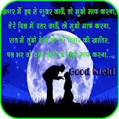 Hindi Good Night Images 2017