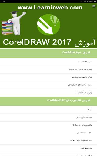 Foto do آموزش CorelDRAW 2017