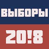 Президентские Выборы 20  ( ) file APK Free for PC, smart TV Download