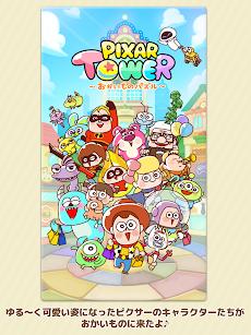 LINE:ピクサー タワー ~おかいものパズル~のおすすめ画像5