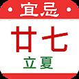 農曆 apk