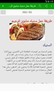 أكلات صحية لذيذة و رجيم - náhled