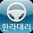대구한라대리운전 icon