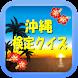 沖縄検定クイズ-これができたなら、あなたは沖縄ツゥです!