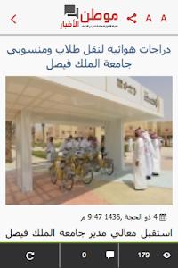 صحيفة موطن الأخبار screenshot 3