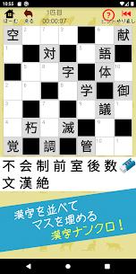 漢字ナンクロ ~かわいい猫の無料ナンバークロスワードパズル~ 1