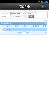 SG골프 매장관리시스템 screenshot 2