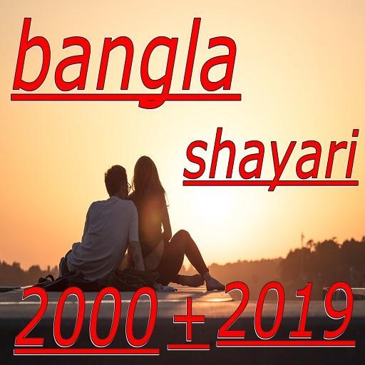 bangla shayari for love - Mga App sa Google Play