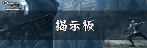 ソウル wiki デモンズ