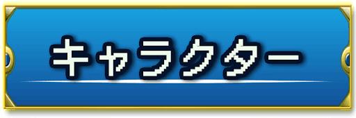 ドラクエ2_キャラクター