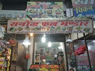 Sanoj Fruits Corner photo 1