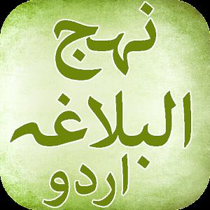 Nahjul balagha complete in urdu