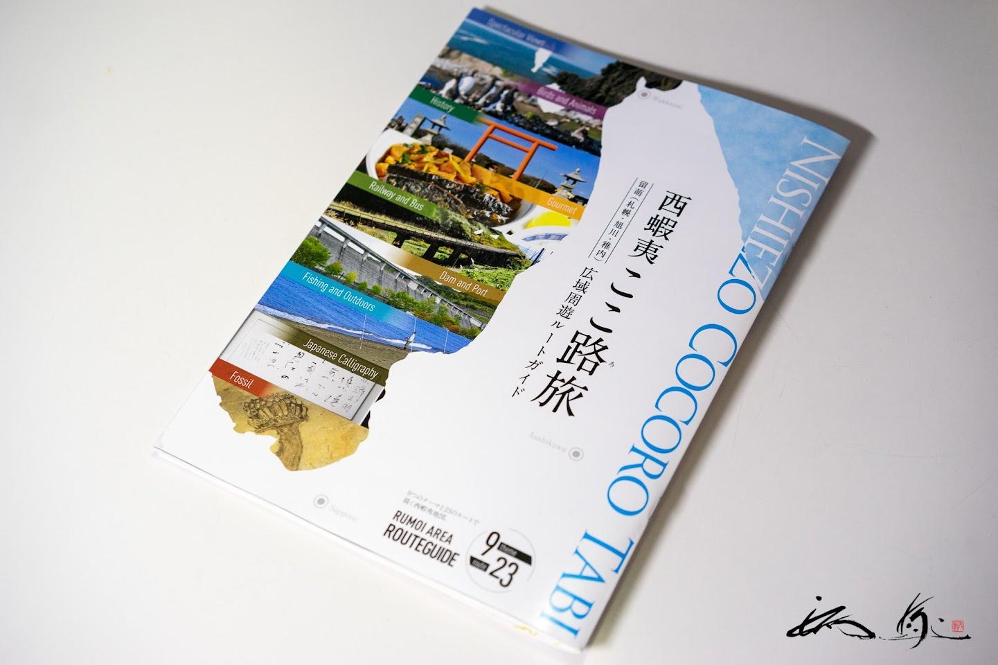 ガイドブック「西蝦夷ここ路旅」