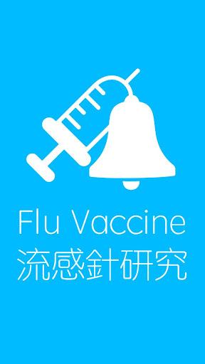 Flu Vaccine 流感針研究