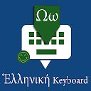 Greek English Keyboard : Infra apps APK