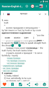 Russian-English and English-Russian dictionary- screenshot thumbnail