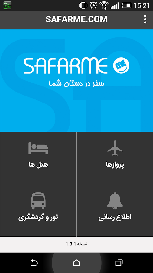 safarMe- screenshot