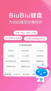 App 讯飞输入法 APK for Windows Phone