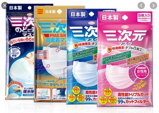 6. Khẩu trang kháng khuẩn Nhật Bản