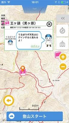 登山のコンパス 山と自然ネットワークのおすすめ画像5