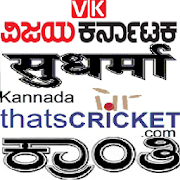Daily Kannada NewsPapers