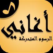 Arabic Cartoon Songs