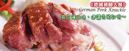 德國豬腳三種口味可選