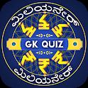Kannada Trivia : Kannada Quiz Question and Answers icon