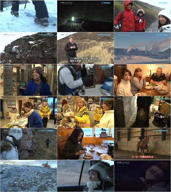 160306 感動地球スペシャル大島優子のアイスランド~オーロラ舞う火山島