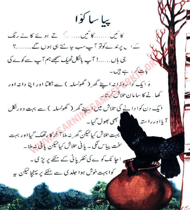 Sexy Stories In Urdu Text 23