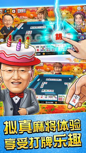 麻將 明星3缺1麻將–台灣16張麻將Mahjong 、SLOT、Poker 6.9.1 screenshots 2