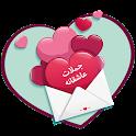 جملات عاشقانه و مفهومی icon