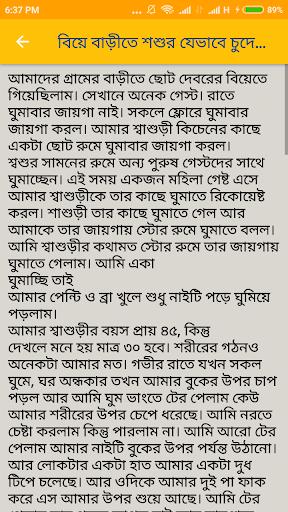 Bangla chotti