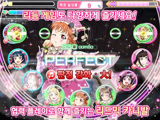 Love Live! School idol festival - ubba4uc9c1 ub9acub4ec uac8cuc784 7.1.0 screenshots 12