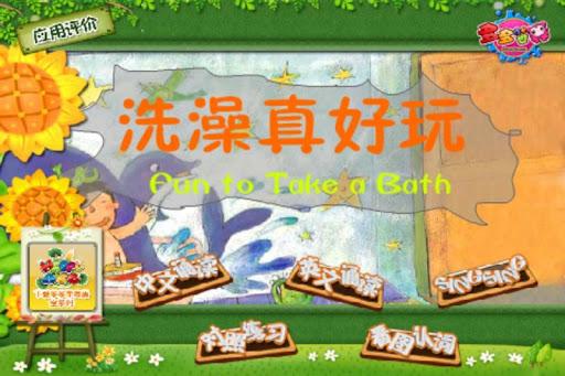 多多学英语 洗澡真好玩
