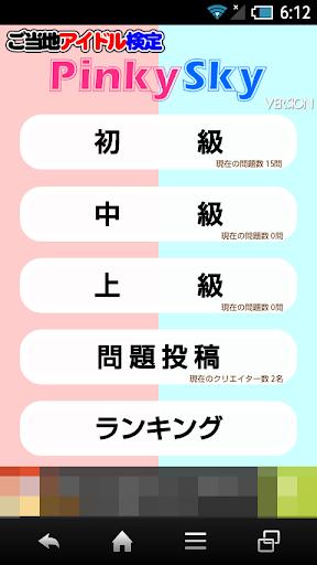 ご当地アイドル検定 PinkySky version