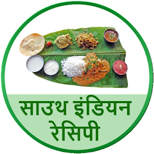 South indian recipes hindi 13 latest apk download for android south indian recipes hindi apk download for android forumfinder Gallery