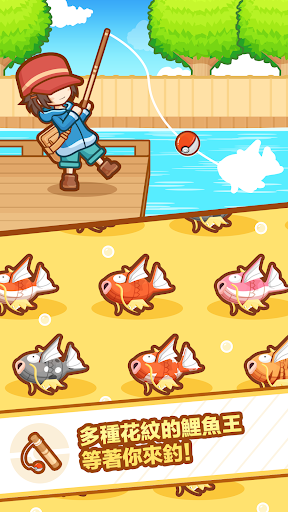 遊戲必備免費app推薦 跳躍吧!鯉魚王線上免付費app下載 3C達人阿輝的APP