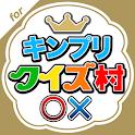 キンプリクイズ村 for King & Prince icon