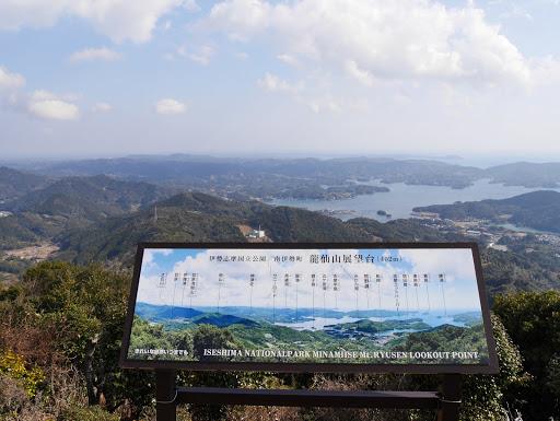 龍仙山展望台(山頂)