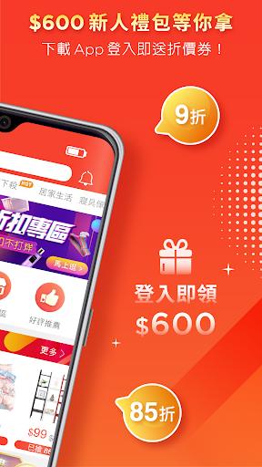 松果購物 screenshot 2