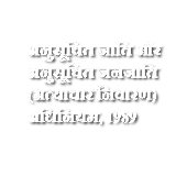 SC-ST Act,1989 [Hindi]