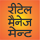 Download Retail Management Hindi For PC Windows and Mac 1.0