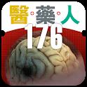 《醫藥人》第176期 icon